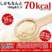 ○「国産大豆」おからパウダー