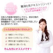 ○【特茶など】難消化性デキストリン