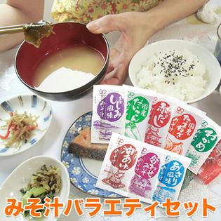 ○お味噌汁8種類100個セット