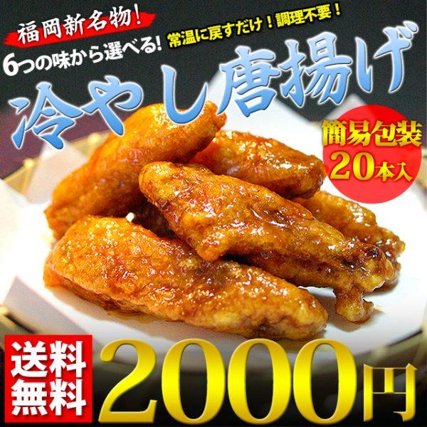 ○ガーリック20本(簡易包装)