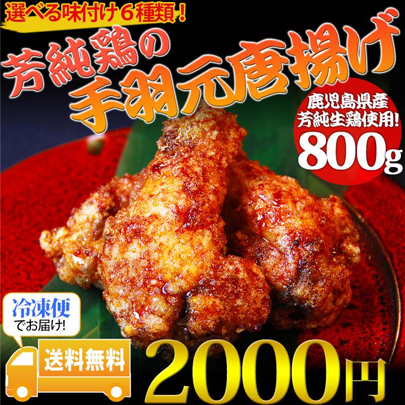 ○福岡醤油激辛たれ(手羽元)