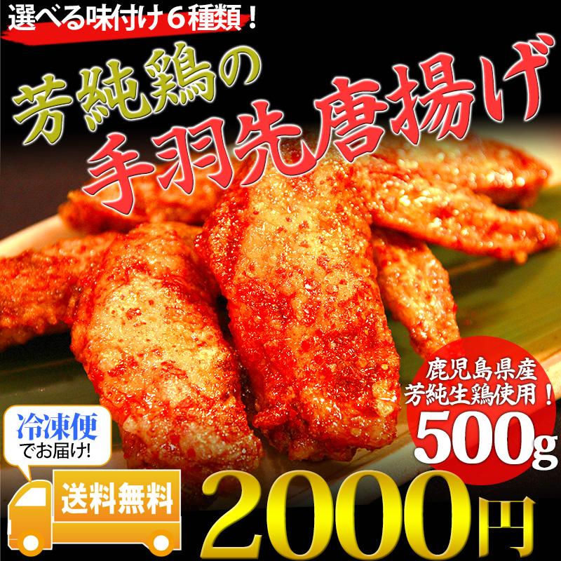 ○福岡醤油激辛たれ(手羽先)