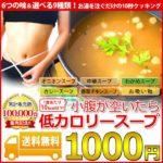 ○オニオンスープ(50包)