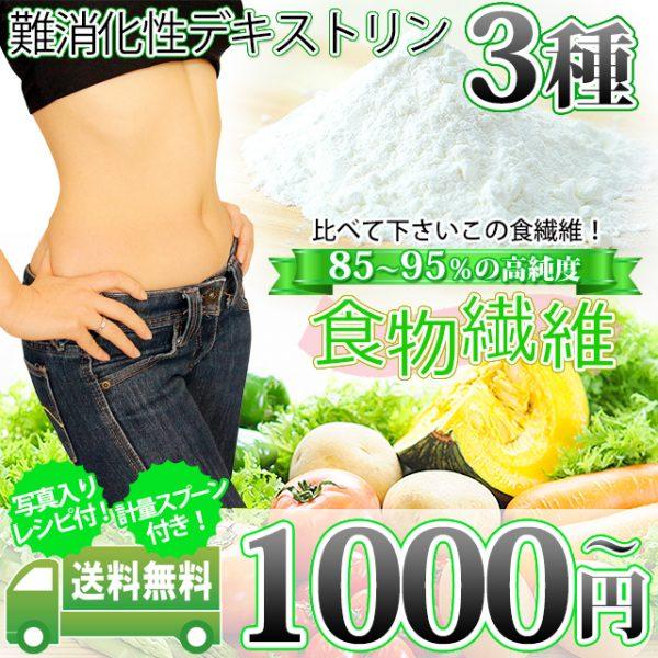 ○「難消化性」デキストリン 1kg 2パック