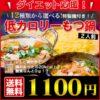 ○濃厚味噌スープ【2人前セット】