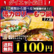 ○【福岡名物】もつ鍋2人前セット