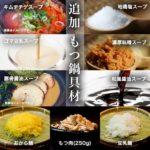 ○地鶏塩ちゃんこ【単品】