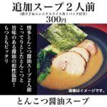 ○濃厚味噌スープ【単品】