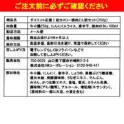 ○「低カロリー」もつ焼肉セット