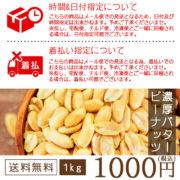 ○濃厚粗塩 バターピーナッツ