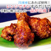 ○【国産芳純鶏】手羽元唐揚げ800g