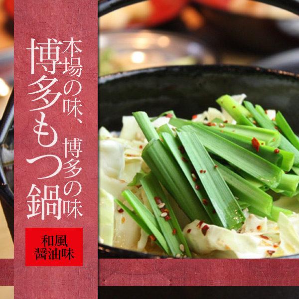 ○和風醤油スープ 【2人前セット】