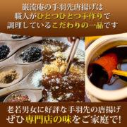 ○【国産芳純鶏】手羽先唐揚げ500g