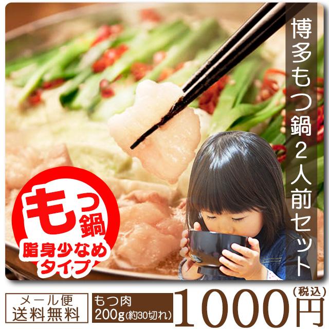 もつ鍋1000円