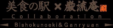 美食の駅&巌流庵Official Shop